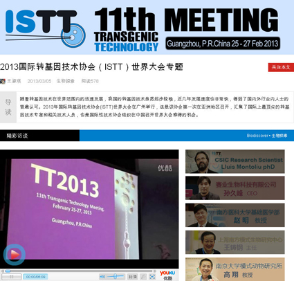 The TT2013 meeting and the ISTT at the Chinese science web portal biodiscover.com